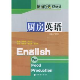 厨房英语 第4版