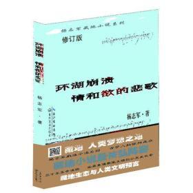 环湖崩溃 情和欲的悲歌 杨志军藏地小说