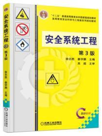 安全系统工程第三3版徐志胜姜学鹏机械工业出版社9787111537809