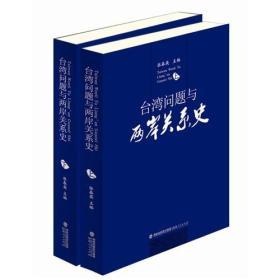 台湾问题与两岸关系史(上下册)