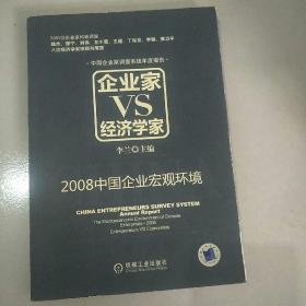 企业家VS经济学家:2008中国企业宏观环境..
