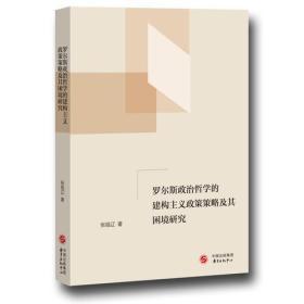罗尔斯政治哲学的建构主义政策策略及其困境研究