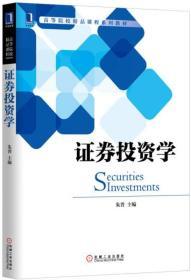 证券投资学(高等院校精品课程系列教材)