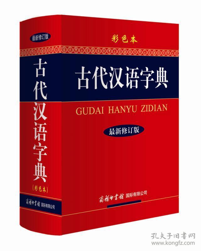 古代汉语字典(彩色本)ISBN9787801038982商务国际KL00393全新正版出版社库存新书C04