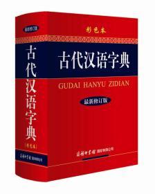 古代汉语字典·最新修订版·彩色本