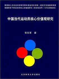 中国当代运动员核心价值观研究