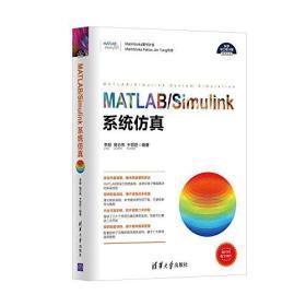 科学与工程计算技术丛书:MATLAB/Simulink系统仿真