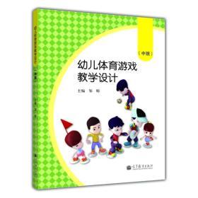幼儿体育游戏教学设计(中班)
