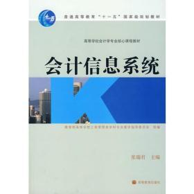 会计信息系统 张瑞君 9787040230338 高等教育出版社