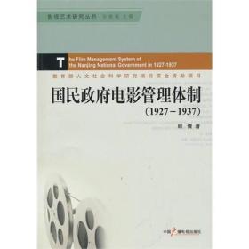国民政府电影管理体制(1927-1937)