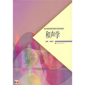 正版和声学杜晓十高等教育出版社9787040168082