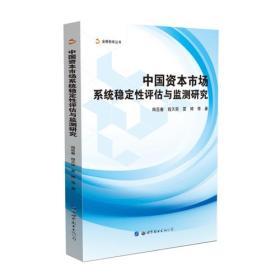 正版ms-9787519235352-中国资本市场系统稳定性评估监测研究