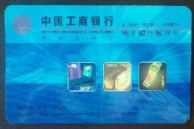 浙江工行电子银行客户2001年历片