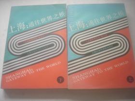 上海:通往世界之桥(上海研究论丛第三、四辑)