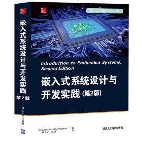 嵌入式系統設計與開發實踐