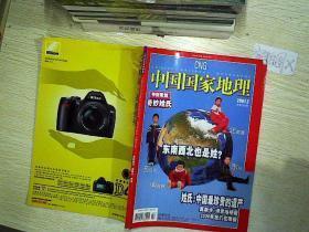 中国国家地理(2007年2月号 总第556期)(无赠送