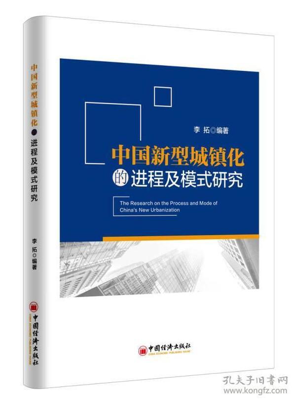 中国新型城镇化的进程及模式研究