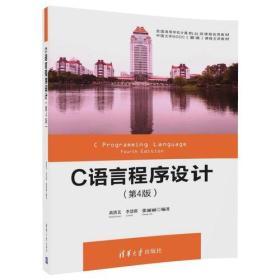 C語言程序設計(第4版)