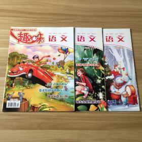 趣味语文(2009年第10、11、12)3本合售