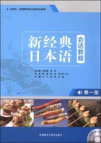 新经典日本语第一册会话教程