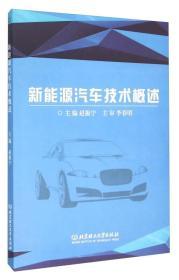 新能源汽车技术概述 赵振宁 9787568211437 北京理工大学出版社