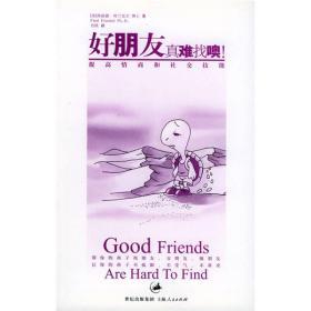 好朋友真难找噢!