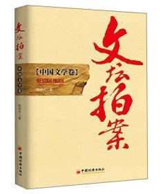 文坛拍案:中国文学卷