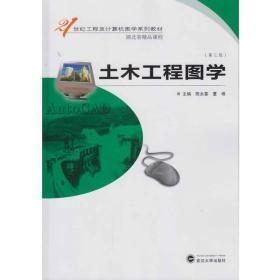 土木工程图学(第三版)9787307197602