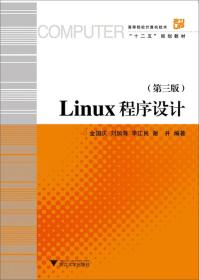 Linux程序设计第三版第3版 刘加海 浙江大学出版社 9787308171489