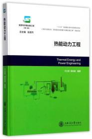 热能动力工程(能源与环境出版工程)