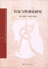 妇女与性别史研究(第一辑)