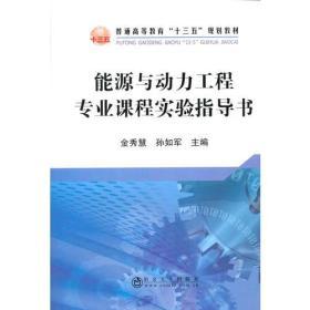 能源与动力工程专业课程实验指导书