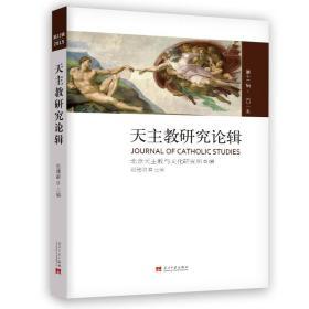 天主教研究论辑(第12辑)