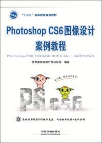 "Photoshop CS6图像设计案例教程/""十二五""高等教育规划教材"