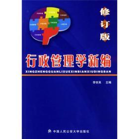 行政管理学新编修订版 李世英   人民大学 9787810879972