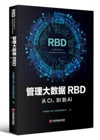 管理大数据RBD:从CI、BI到AI