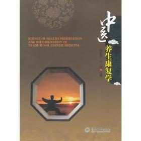 中医养生康复学
