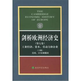 剑桥欧洲经济史(第7卷) (下册)