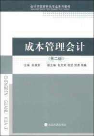 成本管理会计(第二版)/会计学国家特色专业系列教材
