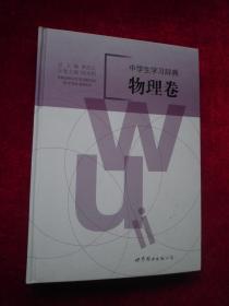 中学生学习辞典 :物理卷 (精装)