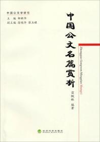 中国公文名篇赏析