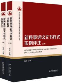 9787301287279-jw-新民事诉讼文书样式实例评注(上下卷)