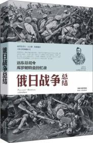 远东总司令库罗帕特金回忆录:俄日战争总结