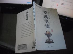 梦溪笔谈(中华国学百部)