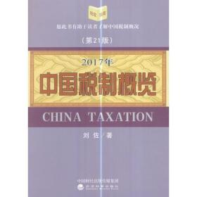 中国税制概览(2017年)