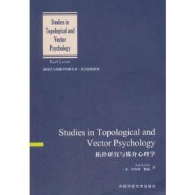拓扑研究与媒介心理学(英文原版)