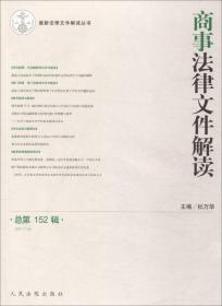 商事法律文件解读(2017年第8辑 总第152辑)
