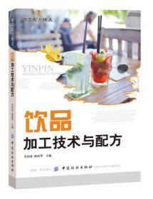 饮品加工技术与配方
