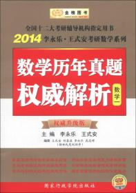 金榜图书·2014李永乐·王式安考研数学系列:数学历年真题权威解析(数学1)(权威升级版)