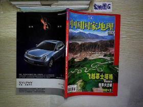 中国国家地理 2006 9 (无赠送)